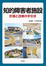 http://book.gakugei-pub.co.jp/cgi/share/books/150px/1064.jpg