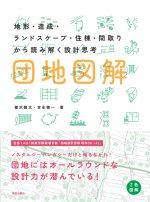 http://book.gakugei-pub.co.jp/cgi/share/books/150px/2274.jpg