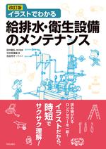 http://book.gakugei-pub.co.jp/cgi/share/books/150px/4535.jpg