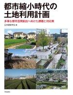 http://book.gakugei-pub.co.jp/cgi/share/books/150px/5521.jpg