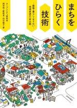 http://book.gakugei-pub.co.jp/cgi/share/books/150px/5530.jpg