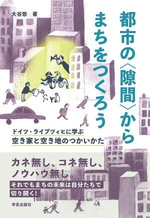 『都市の〈隙間〉からまちをつくろう ドイツ・ライプツィヒに学ぶ空き家と空き地のつかいかた』大谷悠 著