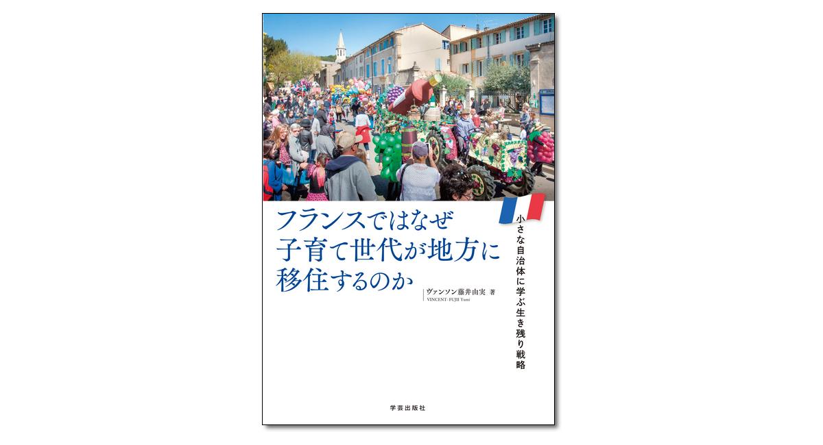 フランスではなぜ子育て世代が地方に移住するのか