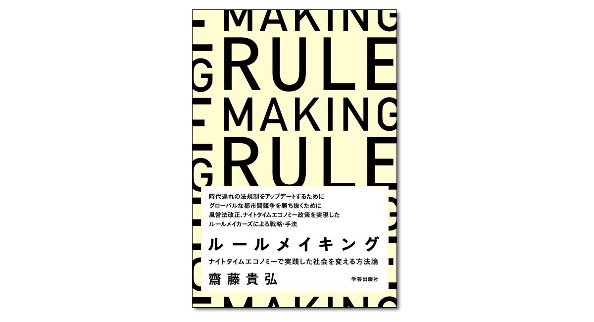 ルールメイキング ナイトタイムエコノミーで実践した社会を変える方法論