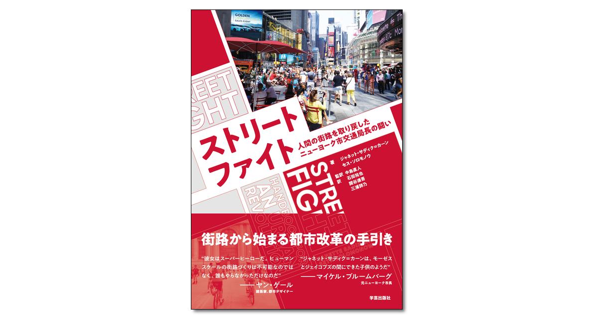 『ストリートからの都市改革』(仮)事前予約ページ