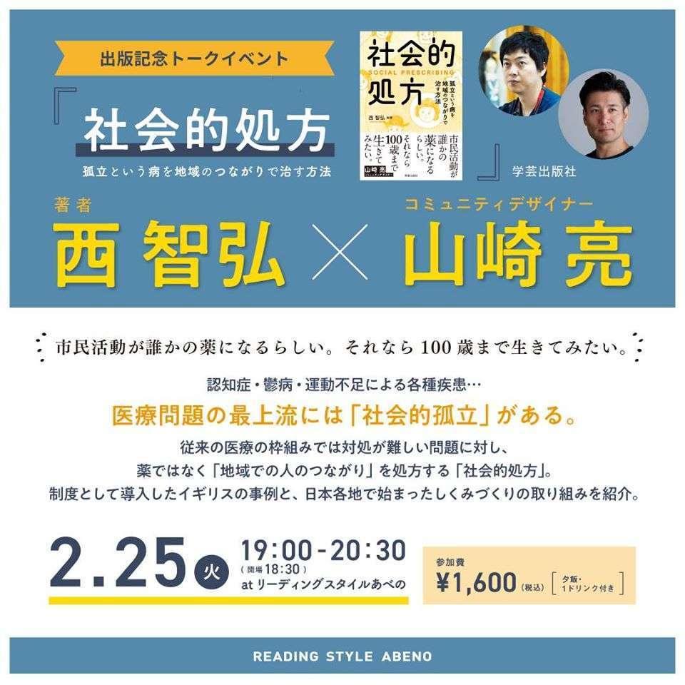 『社会的処方 孤立という病を地域のつながりで治す方法』出版記念 西智弘×山崎亮トークショー(2020/02/25|大阪) | まち座|今日の建築・都市・まちづくり