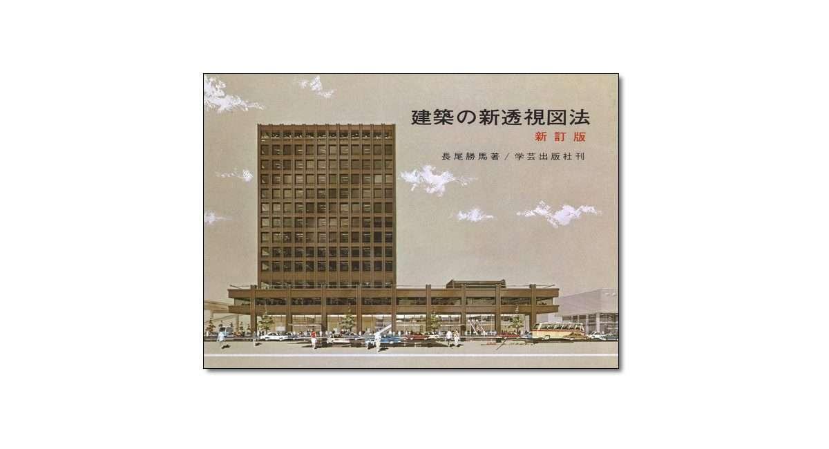 『新訂版 建築の新透視図法』長尾勝馬 著