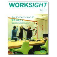 『WORKSIGHT [ワークサイト] 4号』 オープンイノベーションで限界を超える