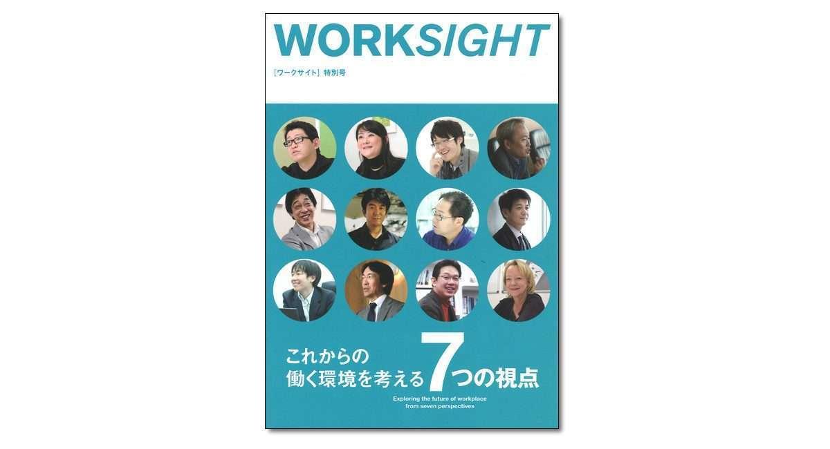『WORKSIGHT [ワークサイト] 特別号』 これからの働く環境を考える7つの視点