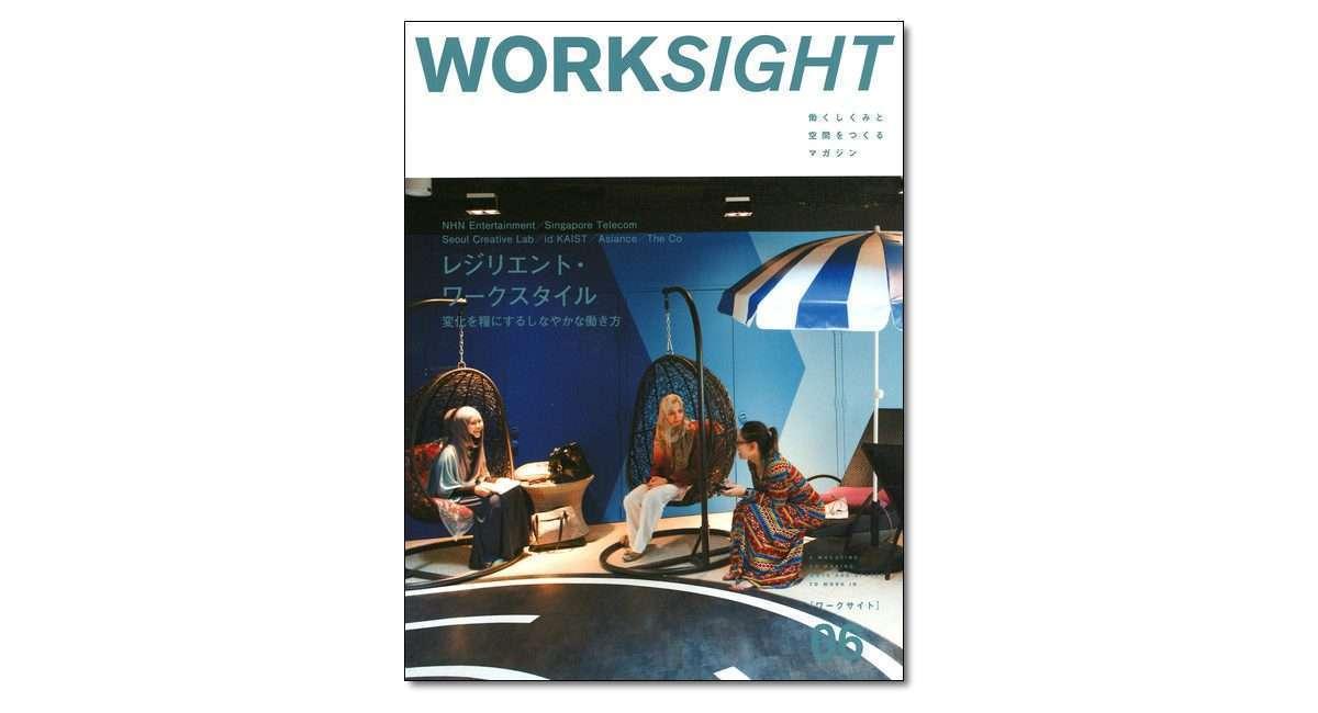 『WORKSIGHT [ワークサイト] 6号』 レジリエント・ワークスタイル 変化を糧にするしなやかな働き方