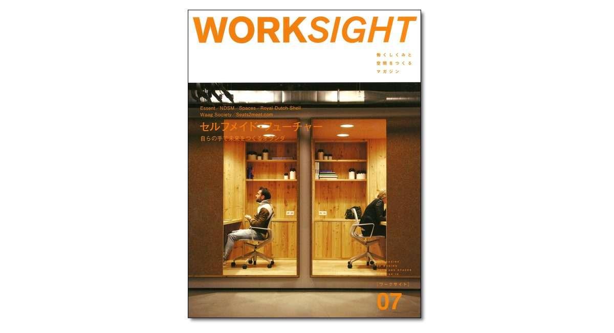 『WORKSIGHT [ワークサイト] 7号』 セルフメイド・フューチャー 自らの手で未来をつくるオランダ