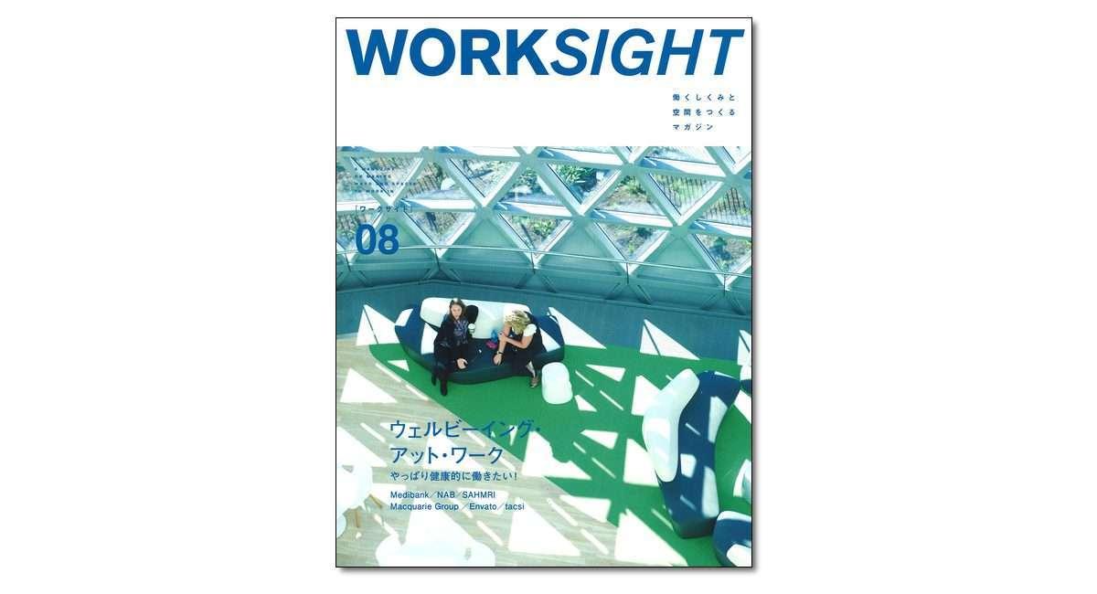 『WORKSIGHT [ワークサイト] 8号』 ウェルビーイング・アット・ワーク やっぱり健康的に働きたい!