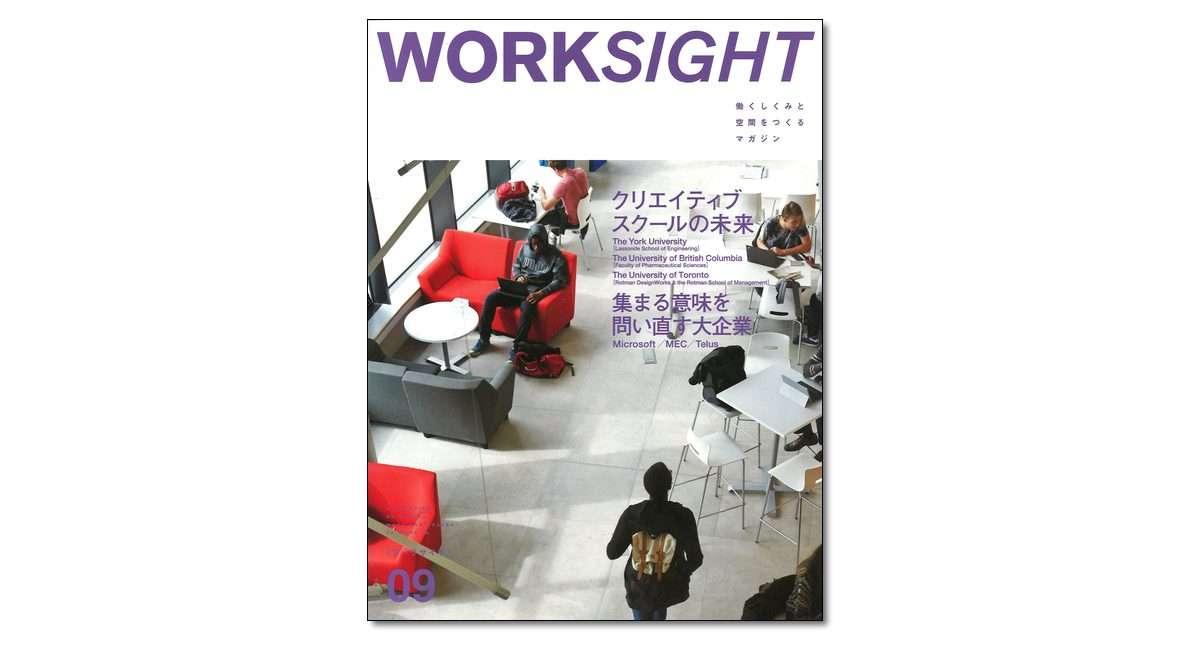 『WORKSIGHT [ワークサイト] 9号』 クリエイティブスクールの未来 カナダの大学が取り組む新しい実践知