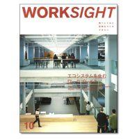 『WORKSIGHT [ワークサイト] 10号』 エコシステムを生むワークプレイス