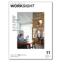 『WORKSIGHT [ワークサイト] 11号』 スタートアップ都市ベルリンのネクストステップ
