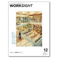 『WORKSIGHT [ワークサイト] 12号』 レガシーと革新のロンドン