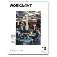 『WORKSIGHT [ワークサイト] 13号』 コミュニティ・ドリブン都市 ニューヨーク