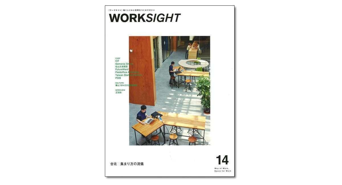 『WORKSIGHT [ワークサイト] 14号』 台北 集まり方の流儀