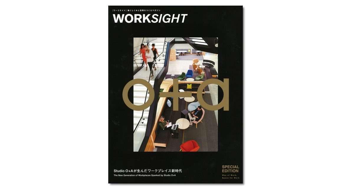 『WORKSIGHT [ワークサイト] Studio O+A号』 Studio O+Aが生んだワークプレイス新時代