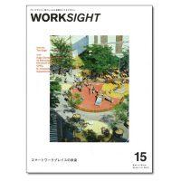 『WORKSIGHT [ワークサイト] 15号』 スマートワークプレイスの未来