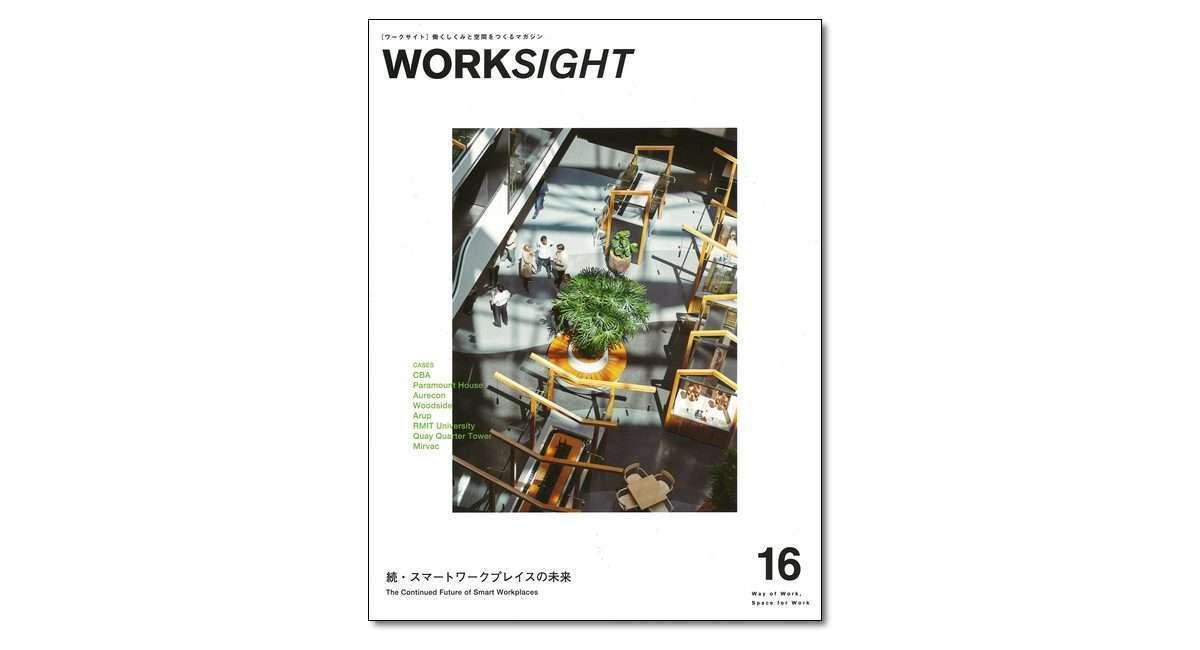 『WORKSIGHT [ワークサイト] 16号』 続・スマートワークプレイスの未来