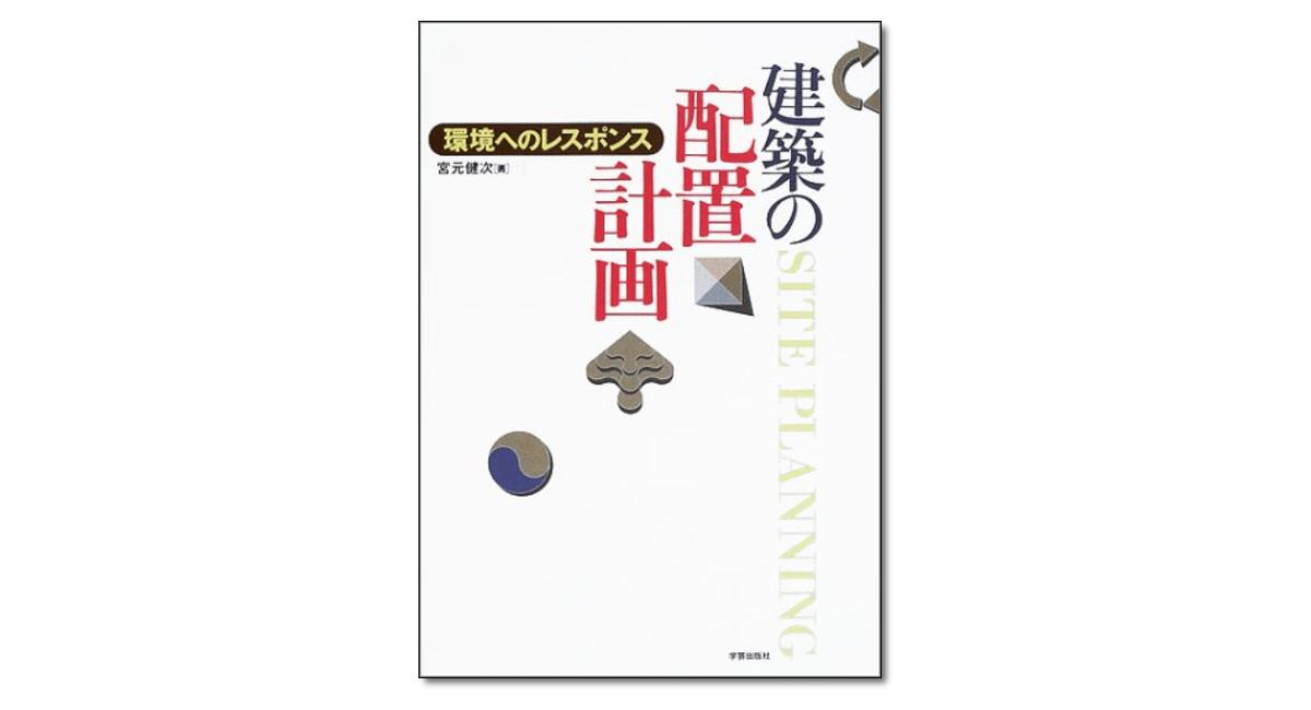 『建築の配置計画 環境へのレスポンス』宮元健次 著