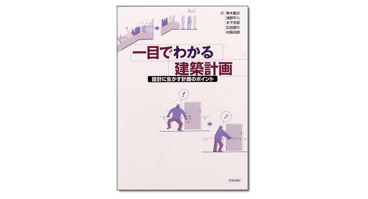 『一目でわかる建築計画 設計に生かす計画のポイント』青木義次・浅野平八 他著