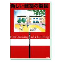 『新しい建築の製図』「新しい建築の製図」編集委員会 編
