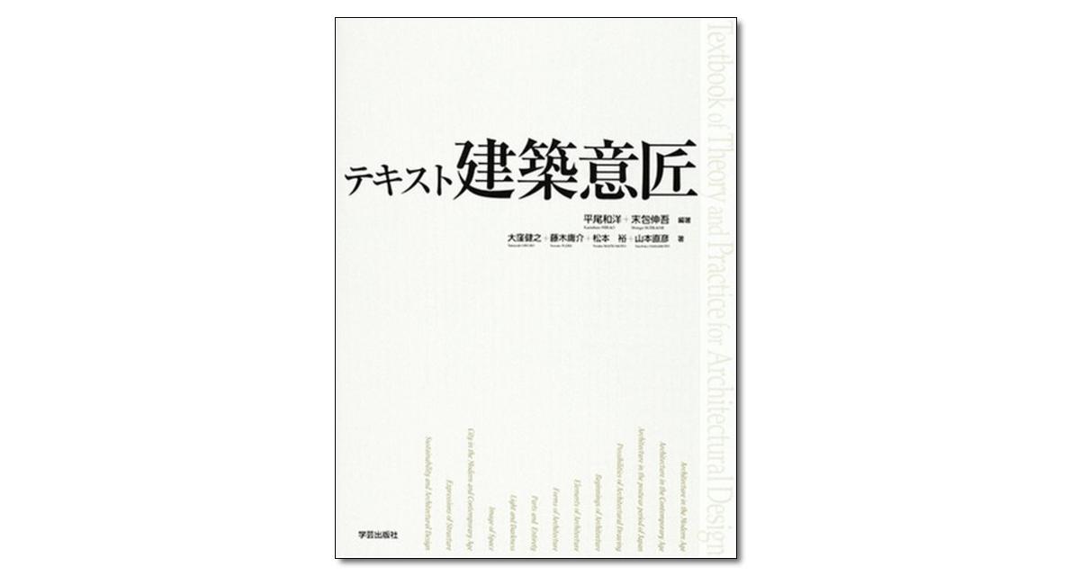 『テキスト建築意匠』平尾和洋・末包伸吾 編著