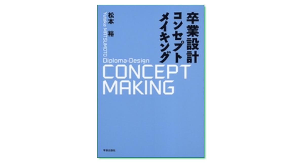 『卒業設計コンセプトメイキング』松本 裕 著