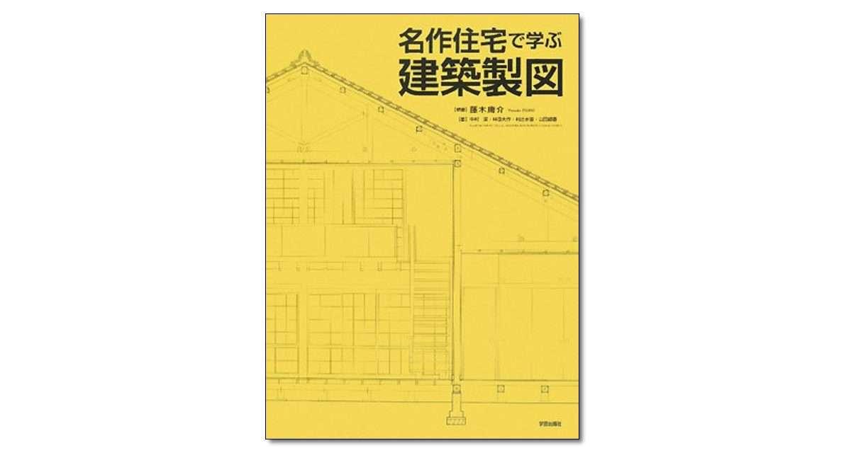 『名作住宅で学ぶ建築製図』藤木庸介 編著