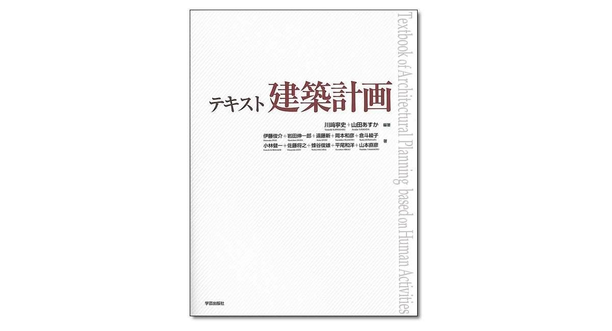 『テキスト建築計画』川﨑寧史・山田あすか 編著