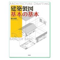 『建築製図 基本の基本』櫻井良明 著