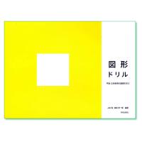 『図形ドリル 平面・立体表現の基礎を学ぶ』上田篤 著