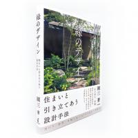 『緑のデザイン 住まいと引き立てあう設計手法』園三 著