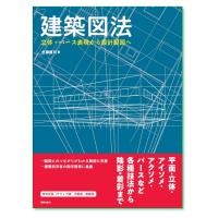 『建築図法 立体・パース表現から設計製図へ』佐藤健司 著