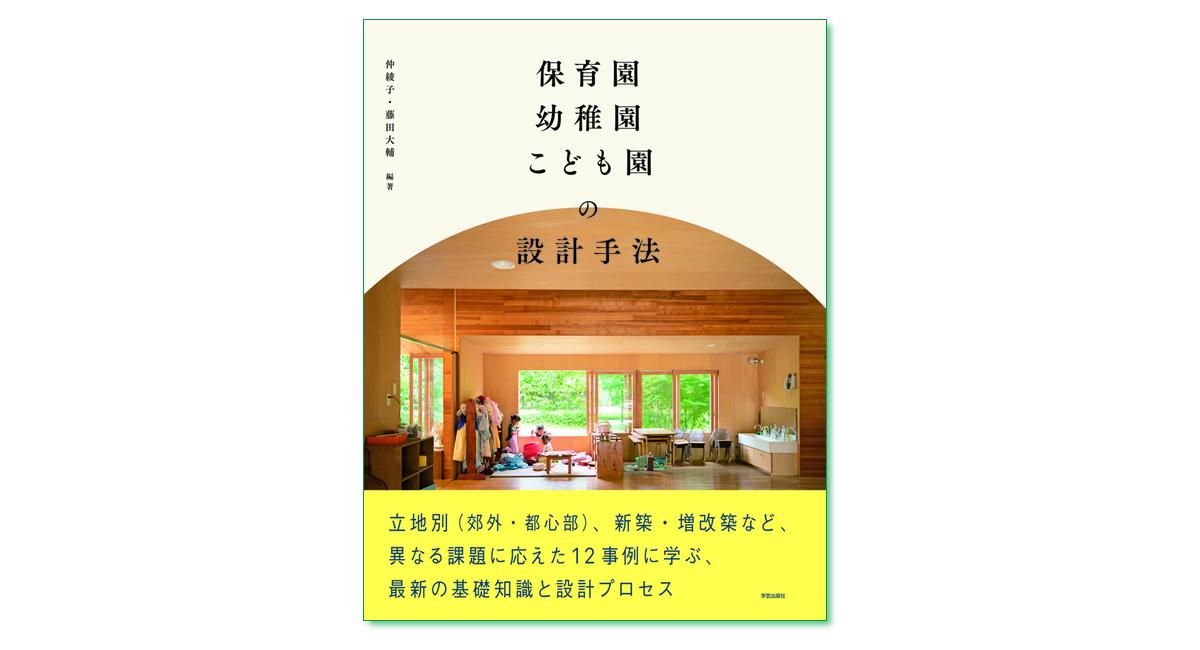 『保育園・幼稚園・こども園の設計手法』 仲綾子・藤田大輔 編著
