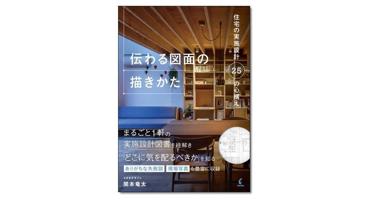 『伝わる図面の描きかた 住宅の実施設計25の心構え』関本竜太 著