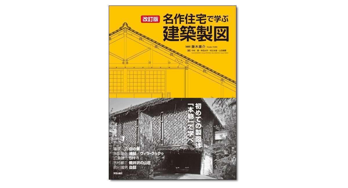 『改訂版 名作住宅で学ぶ建築製図』藤木庸介 編著