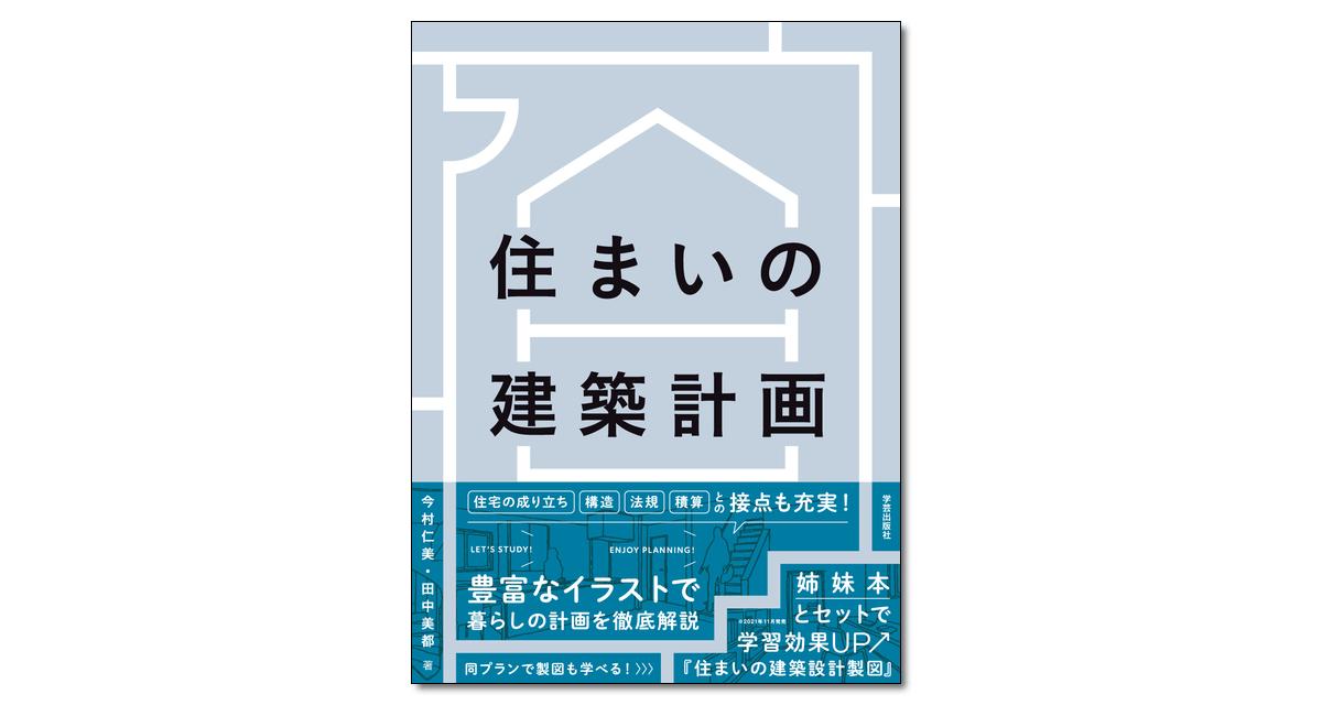 『住まいの建築計画』今村仁美・田中美都 著