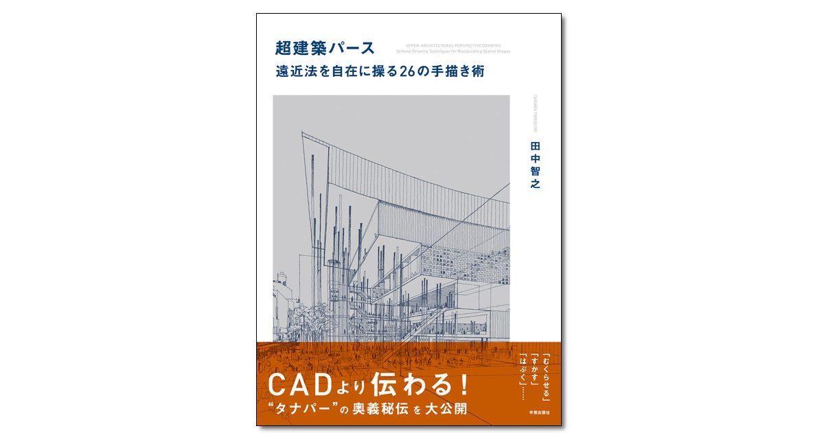 『超建築パース 遠近法を自在に操る26の手描き術』田中智之 著