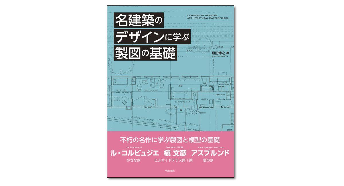 『名建築のデザインに学ぶ製図の基礎』垣田博之 著