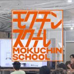 モクチンスクール 2019秋 開校