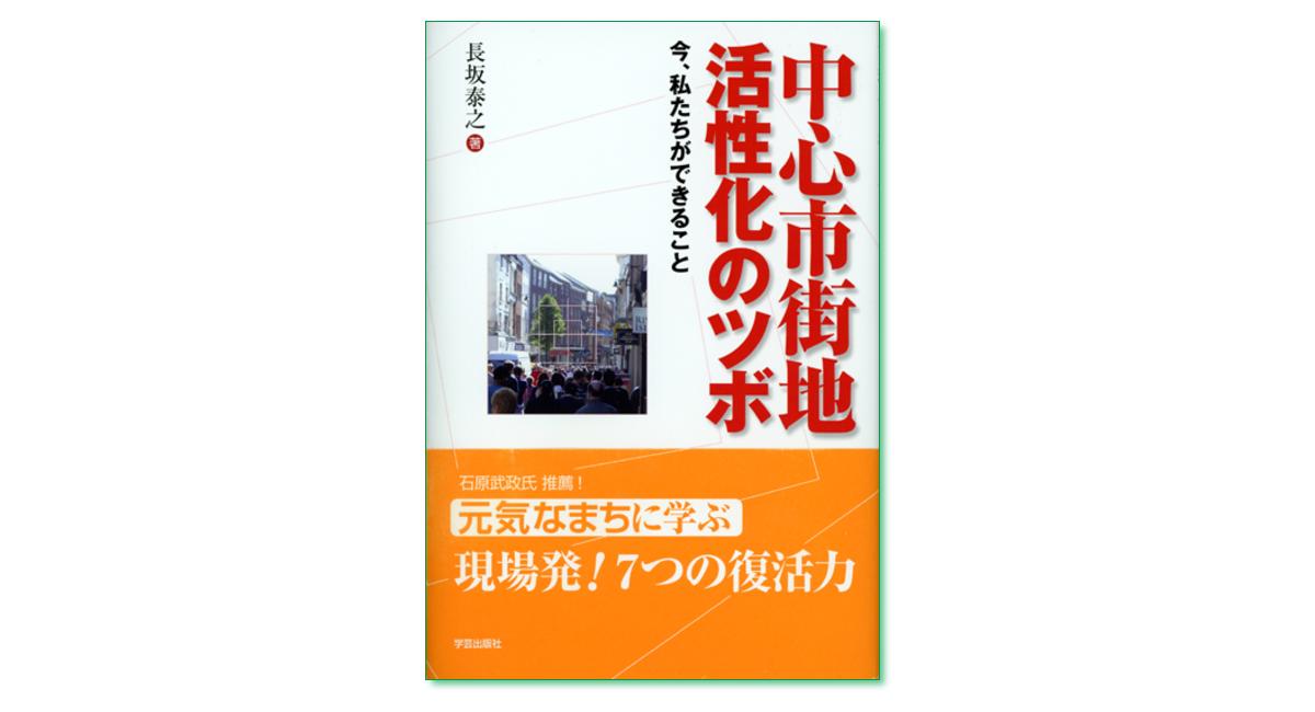 『中心市街地活性化のツボ 今、私たちができること』長坂泰之 著
