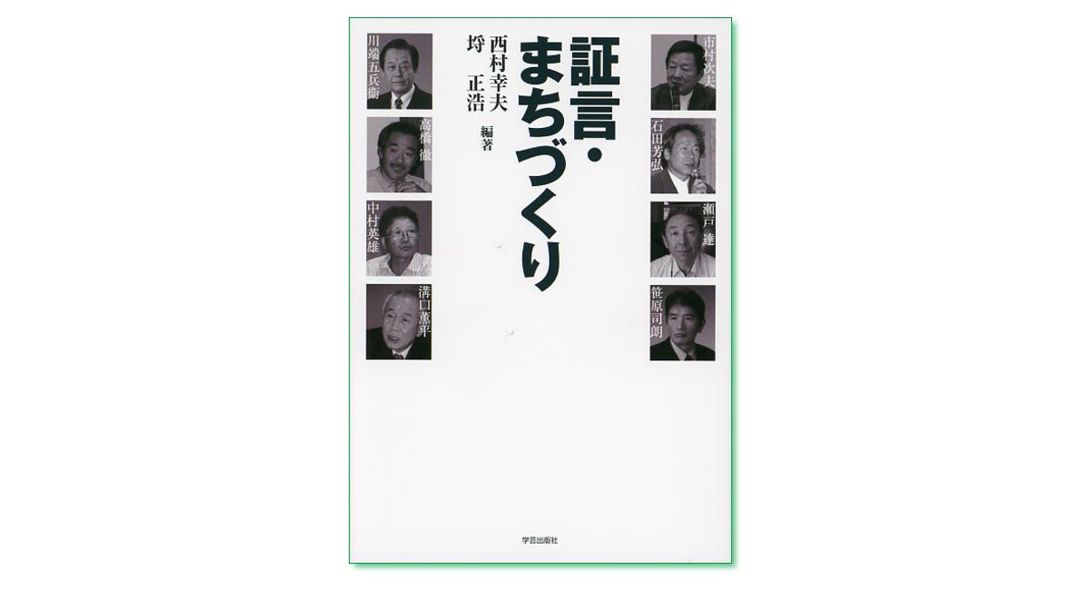 『証言 まちづくり』西村幸夫・埒正浩 編著