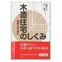 『木造住宅のしくみ 軸組工法を学ぶ』浅野平八・東 敏博 著