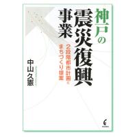 『神戸の震災復興事業 2段階都市計画とまちづくり提案』中山久憲著