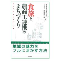 『食旅と農商工連携のまちづくり』安田亘宏・才原清一郎 著