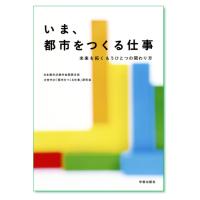 『いま、都市をつくる仕事 未来を拓くもうひとつの関わり方』日本都市計画学会関西支部・次世代の「都市をつくる仕事」研究会 編著