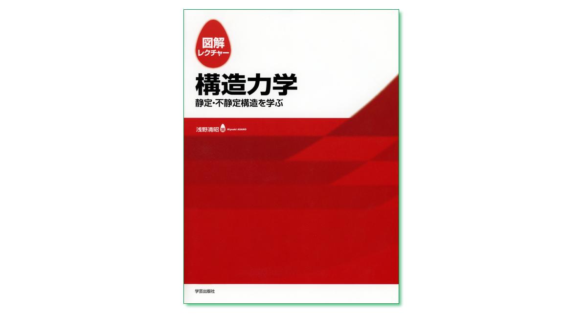 『図解レクチャー 構造力学 静定・不静定構造を学ぶ』浅野清昭 著